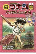 日本史探偵コナン 2の本