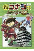 日本史探偵コナン 8の本