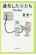 進化した猿たちの本