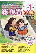 総復習ドリル小学1年の本