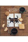 いちばんやさしい猫アップリケの本