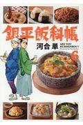 銀平飯科帳 6の本