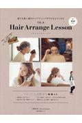 YU−U Hair Arrange Lessonの本