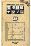 究極難解ナンプレ 35の本