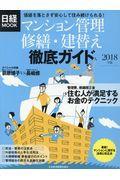 マンション管理修繕・建替え徹底ガイド 2018年版の本