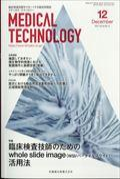 Medical Technology (メディカル テクノロジー) 2017年 12月号の本