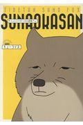 チベットスナギツネの砂岡さんの本