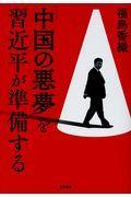 「中国の悪夢」を習近平が準備するの本