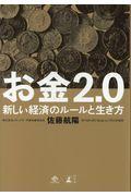 お金2.0の本