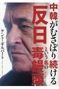 中韓がむさぼり続ける「反日」という名の毒饅頭の本