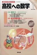 高校への数学 2018年 01月号の本