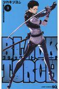 BLACK TORCH 3の本