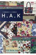 H.A.K 2018 Spring Collectionの本