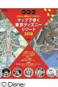 マップで歩く東京ディズニーリゾート 2018の本