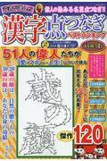 読者が選んだ漢字点つなぎベストランキング VOL.1の本