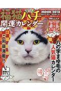福猫ハチ開運カレンダー 2018の本