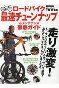 ロードバイク最速チューンナップ&メンテナンス徹底ガイドの本
