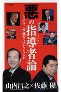 悪の指導者論の本