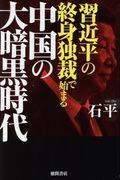 習近平の終身独裁で始まる中国の大暗黒時代の本