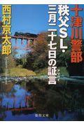 十津川警部秩父SL・三月二十七日の証言の本