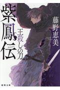 紫鳳伝の本
