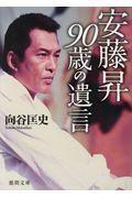 安藤昇90歳の遺言の本