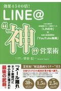 "LINE@""神""営業術の本"