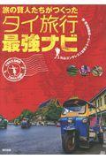 旅の賢人たちがつくったタイ旅行最強ナビの本