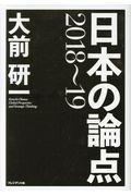 日本の論点 2018~19の本