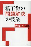 橋下徹の問題解決の授業の本