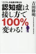 認知症は接し方で100%変わる!の本