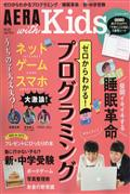 AERA with Kids (アエラ ウィズ キッズ) 2018年 01月号の本