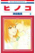 ヒノコ 8の本