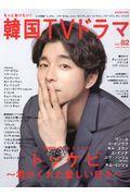 もっと知りたい!韓国TVドラマ vol.82の本