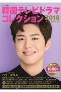 韓国テレビドラマコレクション 2018の本
