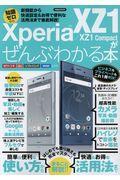 Xperia XZ1/XZ1 Compactがぜんぶわかる本の本