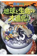 地球と生命の大進化!の本