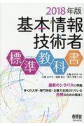 基本情報技術者標準教科書 2018年版の本