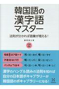 韓国語の漢字語マスターの本