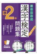 書き込み式漢字検定準2級問題集の本