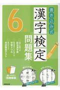 書き込み式漢字検定6級問題集の本