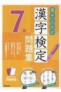 書き込み式漢字検定7級問題集の本