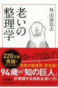 老いの整理学の本