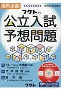 福岡県版フクトの公立入試予想問題 2018年度受験用の本