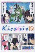 Kiss×sis 19の本