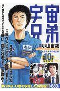 宇宙兄弟スペシャルエディション VOL.4の本