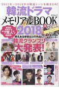 韓流ドラマメモリアルBOOK 2018の本