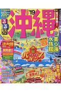 るるぶ沖縄 '19の本
