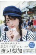 渡辺梨加 1st写真集 饒舌な眼差しの本