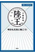 「陸王」公式BOOKの本